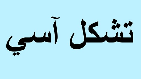 Arabische Liebesschwüre - Ein piq zum Valentinstag