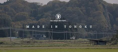 Chance für eine neue Perspektive – Tōhoku-Erdbeben 2011/03/11